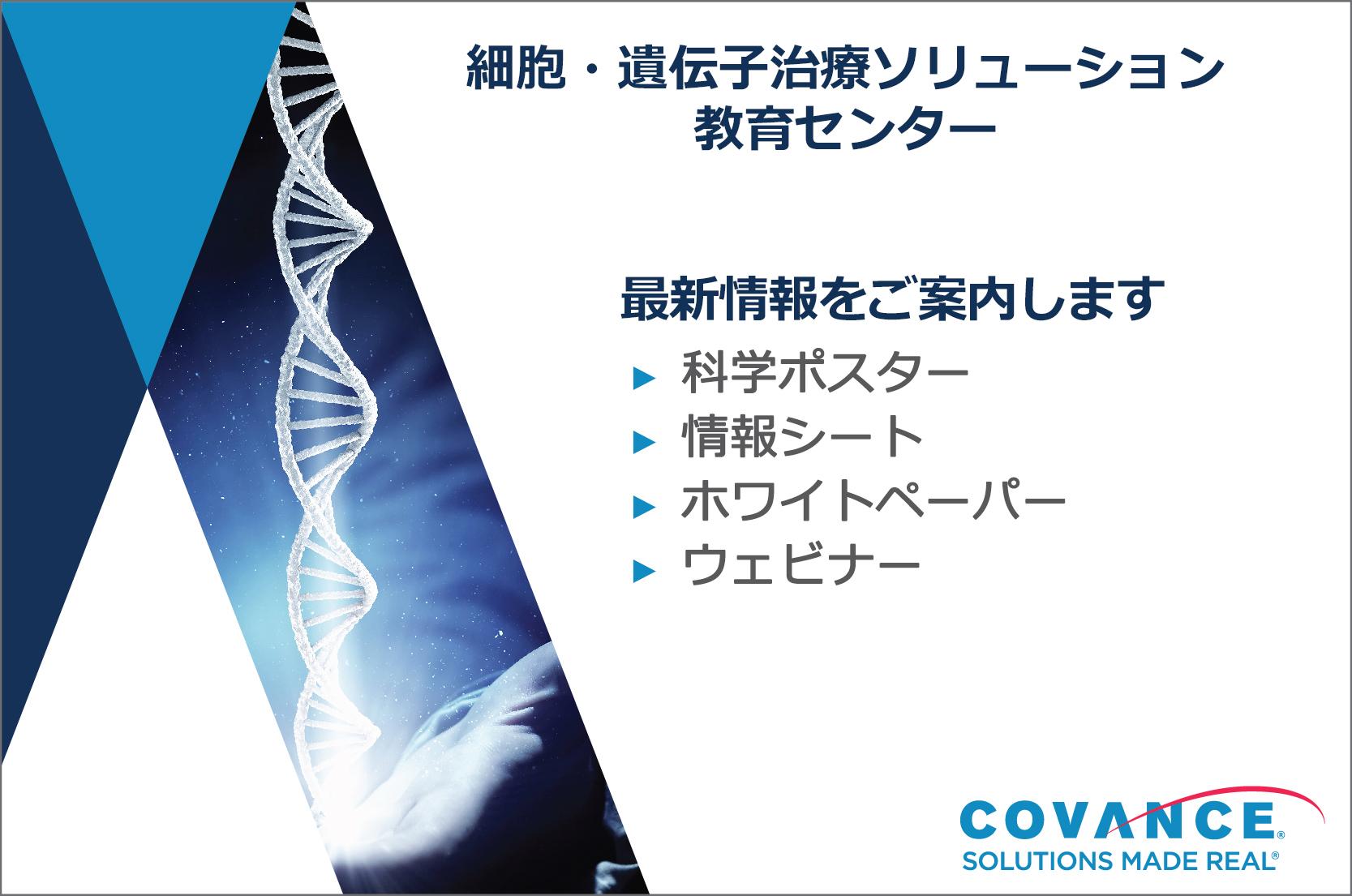 細胞・遺伝子治療教育センター