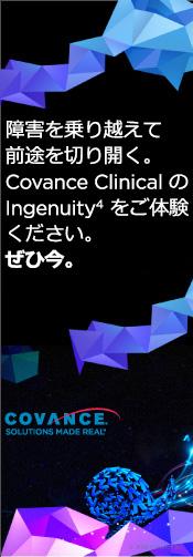 障害を乗り越えて前途を切り開く。 Covance Clinical。今すぐご体験ください。